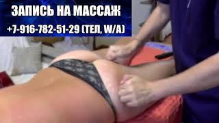 Антицеллюлитный Массаж ягодиц женщине. Массаж тела девушке.  massage for woman, massage for girls,