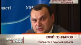 Боевики активно вербуют жителей Сумской области - Чрезвычайные новости, 30.04(