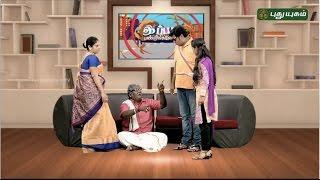 Ippadi Panreengale Ma  Promo  03/12/2016  Puthuyugam Tv