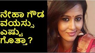 Lakshmi Baramma Serial Gombe Age | Neha Gowda Age revealed | Filmi News