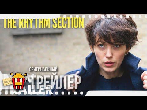 THE RHYTHM SECTION   РИТМ-СЕКЦИЯ — Трейлер #2   2020   Блейк Лайвли, Джуд Лоу, Стерлинг К. Браун