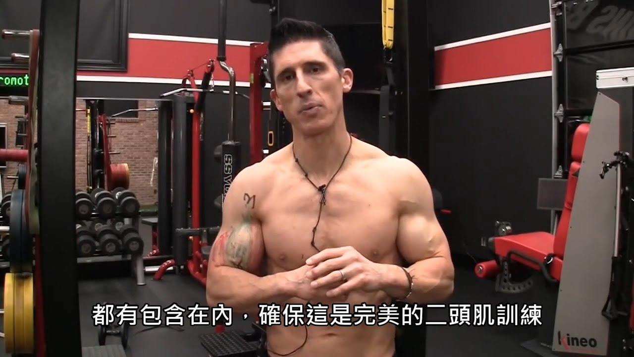 完美的二頭肌訓練 (中文字幕) - YouTube