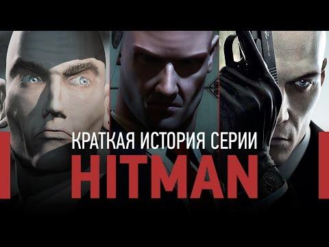 Краткая история серии Hitman