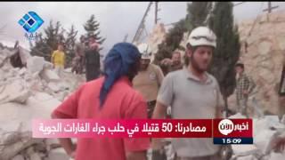 اجتماع استثنائي للائتلاف بشأن حملة الإبادة الروسية في حلب