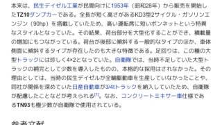 「10tトラック (自衛隊)」とは ウィキ動画
