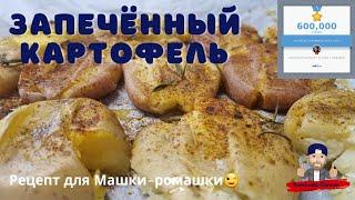 Запечённый картофель Картошка в духовке shorts