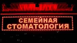 видео Изготовление и монтаж наружной рекламы в Самаре и Тольятти, монтаж рекламы  – Рекламно-производственная компания «Цвет»