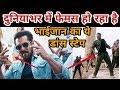 Swag Se Swagat Song Famous Two Dance Step In World Salman Khan Katrina Kaif Tiger Zinda Hai mp3
