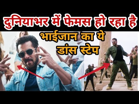 Swag Se Swagat Song Famous Two Dance step in world | Salman Khan | Katrina Kaif | Tiger Zinda Hai