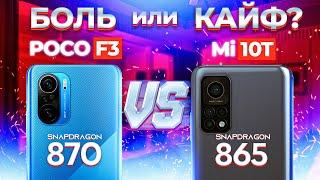 Сравнение POCO F3 и Xiaomi Mi 10T - НЕ ОЖИДАЛ таких РЕЗУЛЬТАТОВ, об ЭТОМ молчат! Какой ЛУЧШЕ ВЗЯТЬ ?