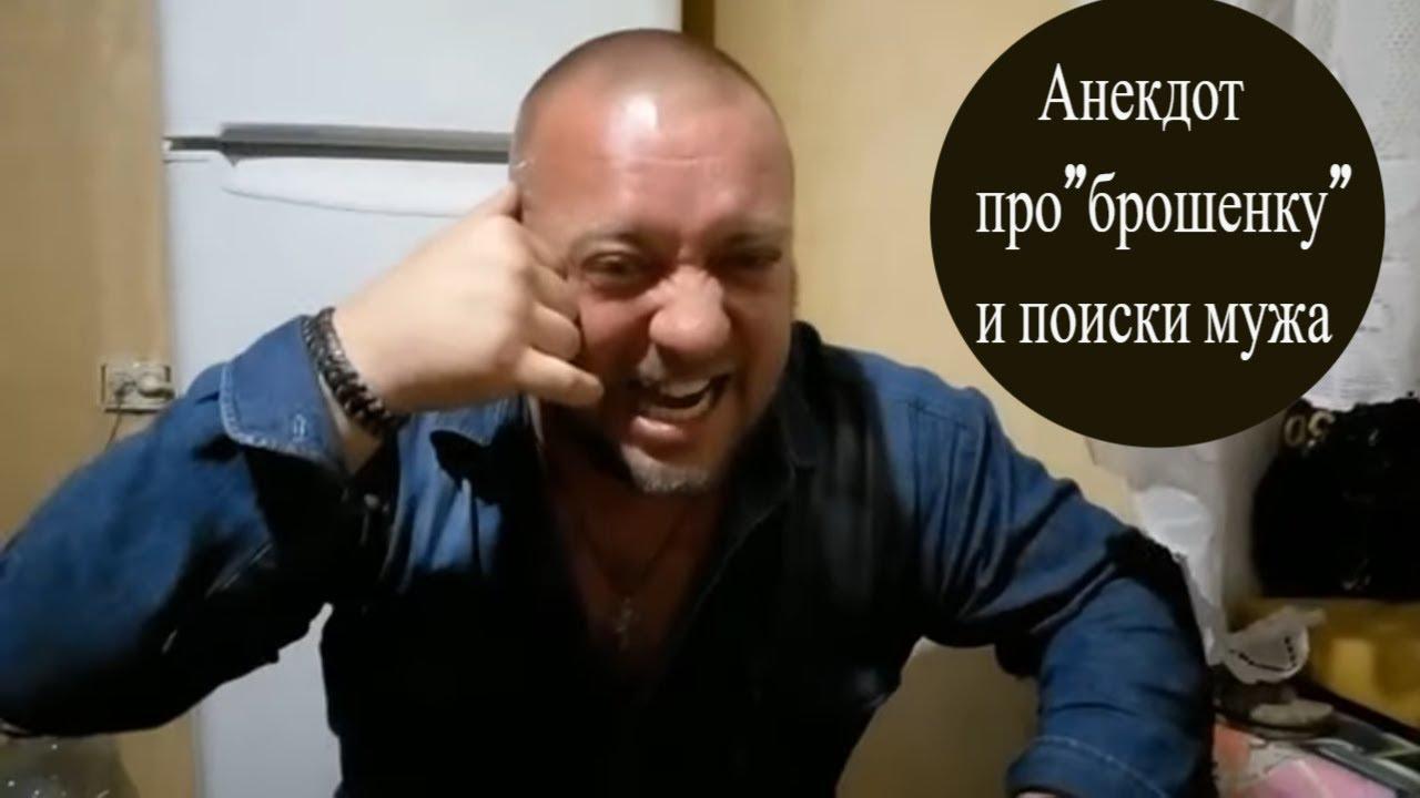 Анекдот про Жену брошенку и поиски Мужа   Новые анекдоты и приколы 2021