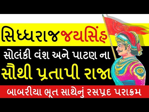 Siddhraj Jaysinh (સિદ્ધરાજ જયસિંહ) Biography In Gujarati | Solanki Vansh | History