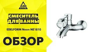 Обзор Смеситель для ванны EDELFORM Neon NE1810