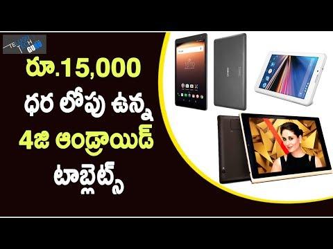 best-4g-android-tablets-under-rs.15000-|-telugu-tech-guru