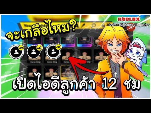 Roblox Anime Fighters Simulator - สุ่มไอดีลูกค้ากับเต้ย EP.1 จะได้ตัวลับไหม?