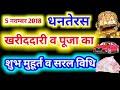 #Dhanterash:5 नवम्बर 2018,सोमवार धनतेरस पर ख़रीददारी व पूजा का सबसे खास शुभ मुहूर्त व सरल पूजन विधि