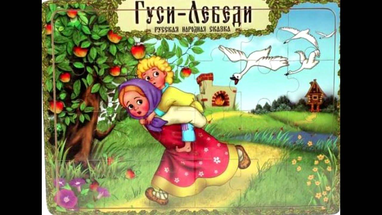 Картинки К Сказке Гуси-лебеди Картинки