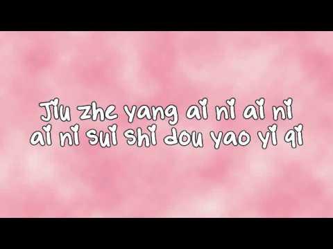 爱你 (Ai Ni) - Kimberley Chen Lyrics (Fondant Garden OST)