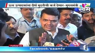 Maharashtra CM Devendra Fadavis speaks on protest against Sugarcane FRP rates HQ