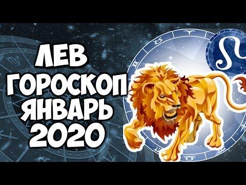 ЛЕВ САМЫЙ ПОДРОБНЫЙ ГОРОСКОП на ЯНВАРЬ 2020 ГОДА