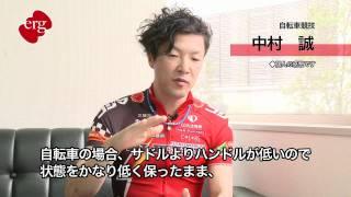 [エルグ] コントラクトプレーヤーインタビュー ロードレーサー 中村 誠...