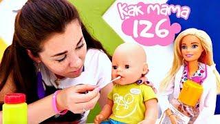 У Беби Бон режутся зубки. Видео для детей с Барби.