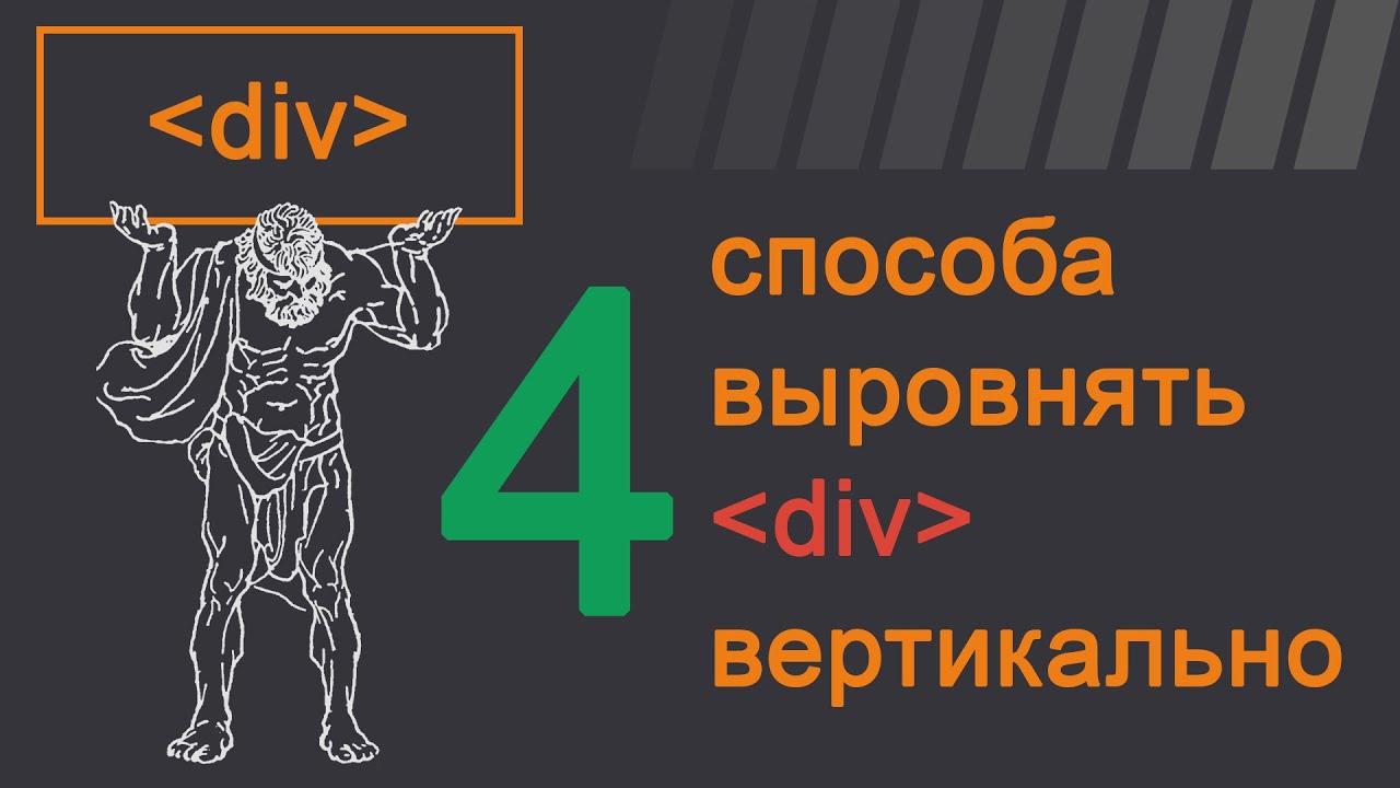 4 способа выровнять div вертикально HTML CSS