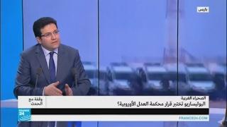 ...الصحراء الغربية: أول اختبار لقرار محكمة العدل الأورو