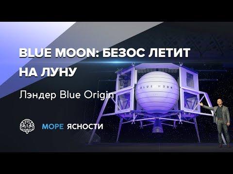 Blue Moon: путь Джеффа Безоса на Луну | Море Ясности