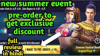 new event free fire game || summmer fastival bundle  || pre-order to get discount