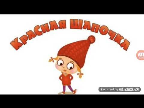 foto-pererobleniy-teks-krasnoy-shapochki-zrelie