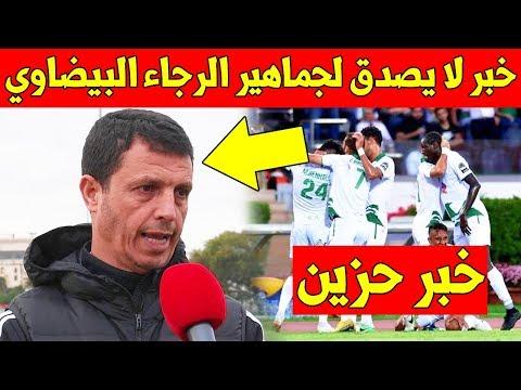 خبر حزين لجماهير الرجاء البيضاوي بعد الفوز في مباراة الرجاء و مازيمبي - اخر اخبار الرجاء