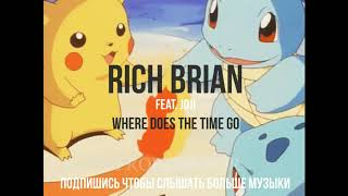 Rich Brian feat. Joji - Where does the time go замедленная pitched and slowed