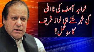 Nawaz Sharif Reaction On Khawaja Asif Disqualification News   Neo News