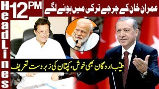 Tayyab Erdogan's huge announcement for PM Imran Khan | Headlines 12 PM | 13 October 2019 | Express