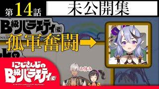 【未公開SP】にじさんじのB級バラエティ(仮)#14【みたいなもの】