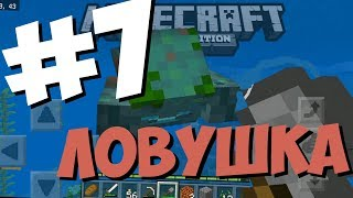ВЫЖИВАНИЕ НА ТЕЛЕФОНЕ - #7 ОКЕАНИЧЕСКИЙ MINECRAFT POCKET EDITION - Делаем ловушку