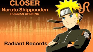 [Nibiru] Closer {RUSSIAN cover by Radiant Records} / Naruto Shippuuden