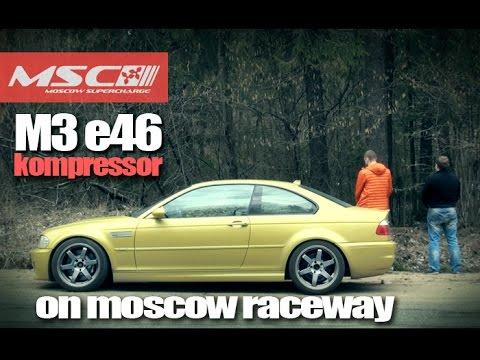 MSC: M3 e46 Kompressor + Moscow Raceway (настройка & тест-драйв)