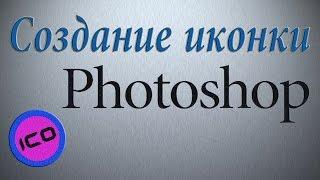 Создание иконки (ico) в Фотошопе