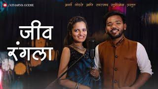 Jiv Rangala   Atharva Anil Godse   ft.Chinmayee Tambe, Abhijeet Patwardhan  