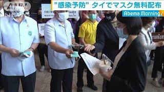 """タイ 新型コロナ""""感染予防""""でマスク無料配布(20/02/06)"""