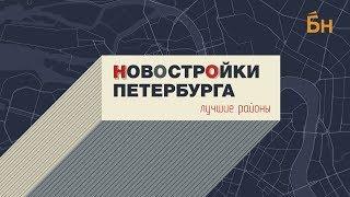видео БН ру недвижимость Санкт-Петербург