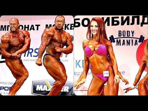Чемпионат Москвы по бодибилдингу и фитнесу 2014