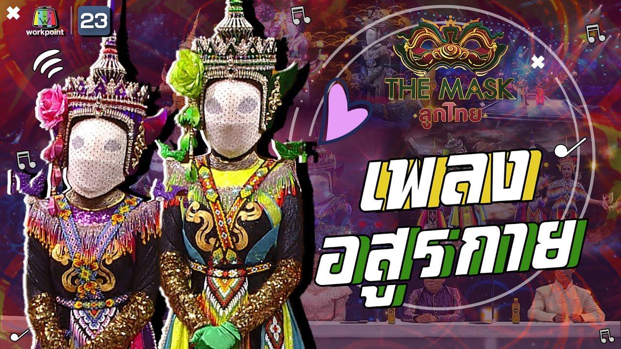 อสูรกาย - หน้ากากโนรา   The Mask ลูกไทย