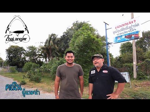 Angler Tour : เที่ยวเมืองสุพรรณ ไปบ่อคูเมือง ฟิชชิ่ง ปาร์ค