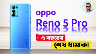 Oppo Reno 5 Pro Bangla Specification Review   AFR Technology