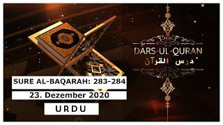 Dars-ul-Quran - Live | Urdu - 23.12.2020