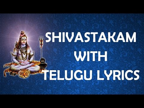 Shivashtakam With Telugu Lyrics - Lord Shiva | MAHA SHIVARATRI 2016