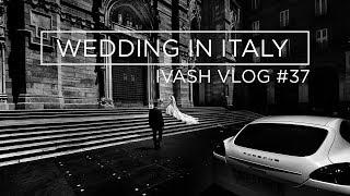 Свадьба знаменитости! Wedding in Italy! Свадьба в Италии! Влог 37!